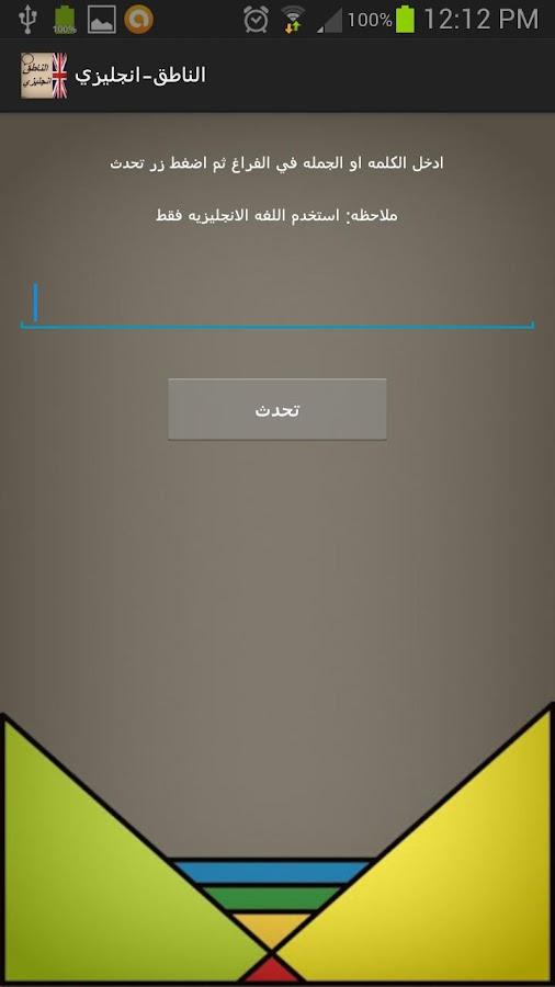 الناطق انجليزي- screenshot