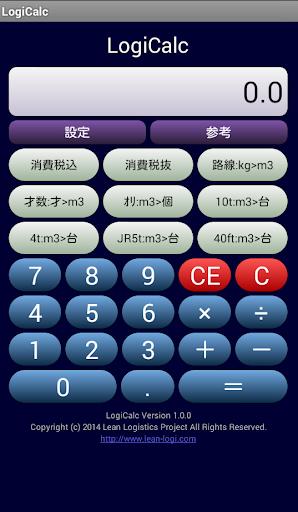 LogiCalc uff5e u7269u6d41u96fbu5353 uff5e 1.0.1 Windows u7528 2