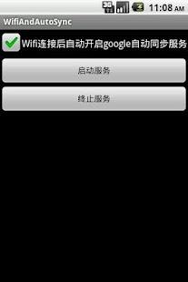 关闭同步省流量 工具 App-愛順發玩APP