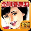 大女優の秘密 ~女優~ 全巻無料のマンガを読破! icon
