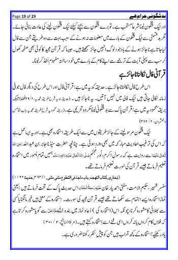 【免費書籍App】Bad shaguni Haram Hai-APP點子