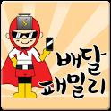 배달패밀리- 빠르고 맛있는 배달맛집검색 icon