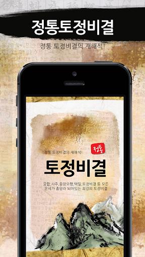 정통 토정비결-운세 어플