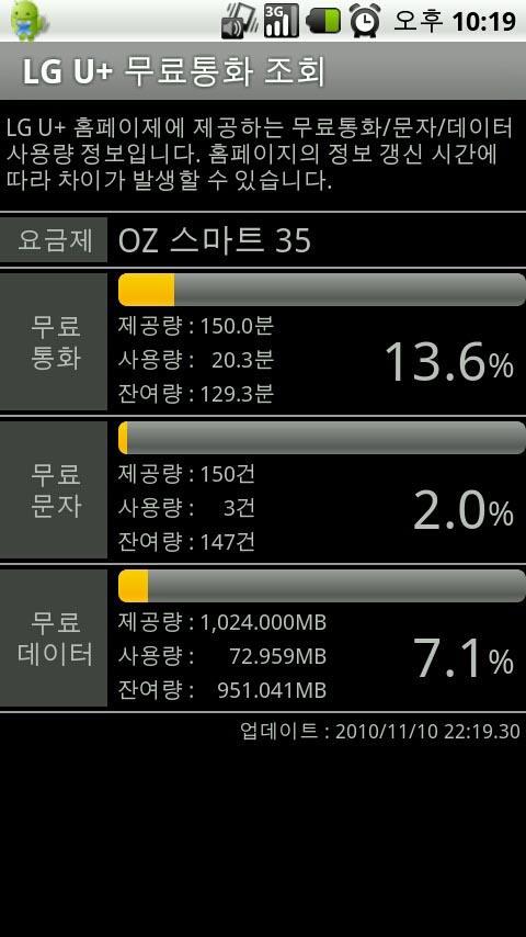 LG U+ 무료통화 조회- screenshot