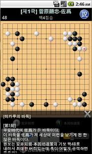 히카루의 바둑- screenshot thumbnail