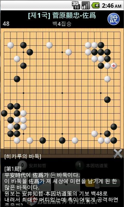 히카루의 바둑- screenshot