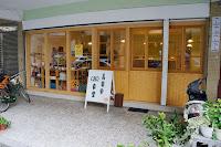 青果果自家烘焙珈琲店