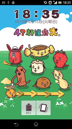 47都道府犬 ロックスクリーン【関東編】