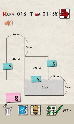 面積迷路-ふつうに定番パズル