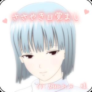 生活のささやき目覚まし LOGO-HotApp4Game