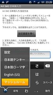 ArtIME Japanese Input- screenshot thumbnail