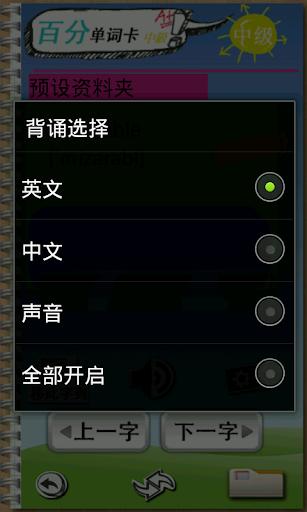 【免費書籍App】百分英語單詞卡-中級-APP點子