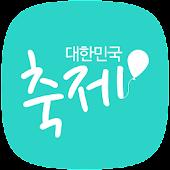 대한민국 축제