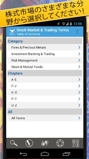 株式市場&トレーディング規約