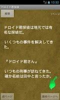 Screenshot of ドロイド君探偵 ~序章~