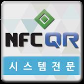 NFCQR 앱개발 어플개발 제작 모바일앱제작 인터넷가입