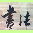 翟老師書法教室 icon