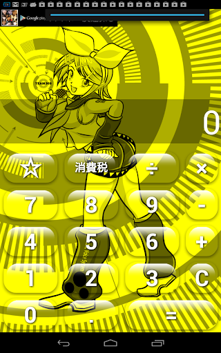 玩娛樂App|タブレット版/鏡音リン電卓免費|APP試玩