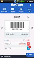 Screenshot of BarTong