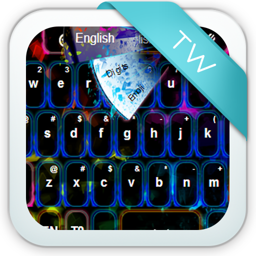 色付きキーパッド 個人化 App LOGO-APP試玩