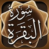 Sourate Al Baqarah MP3
