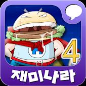 재미나라-만화과학 4권
