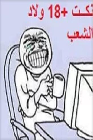 nokat +18 Maroc wlad cha3b