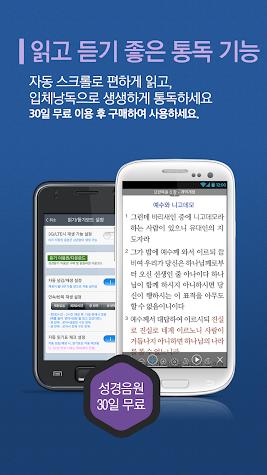 갓피플성경 Screenshot