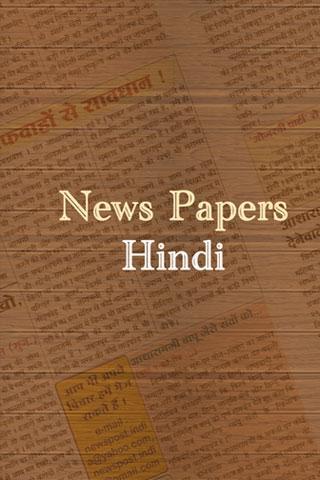 Newspapers Hindi