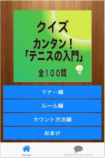 無料运动Appのカンタン!テニスの入門 クイズ100問|記事Game