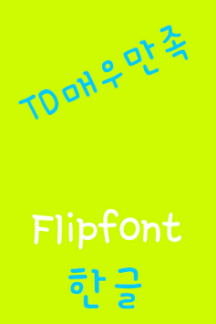 Download TDVerygood Korean FlipFont APK latest version by Monotype
