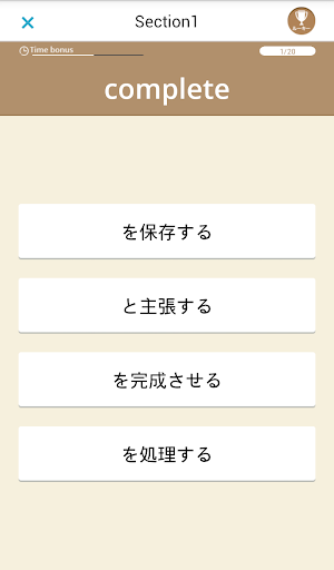 玩教育App|ターゲットの友 英単語選手権で全国ランキングを競い合おう!免費|APP試玩