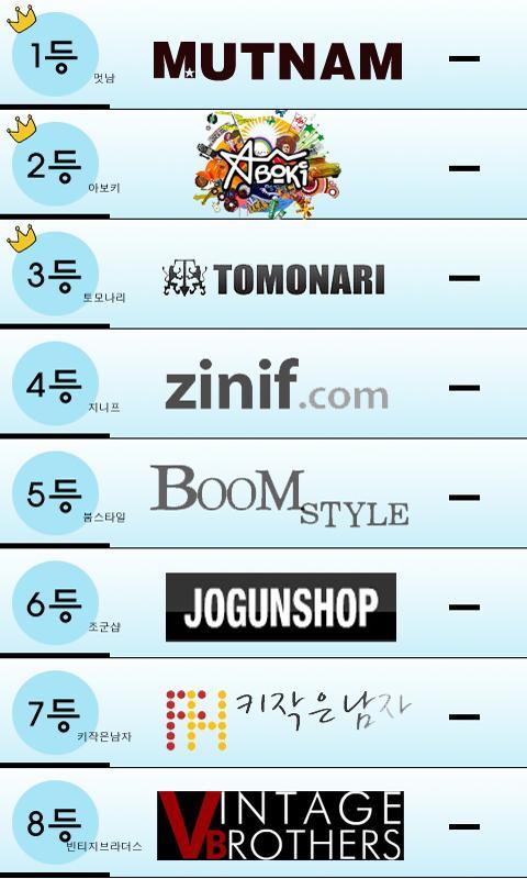 대한민국쇼핑몰랭킹- screenshot
