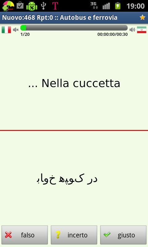 Imparare il persiano- screenshot