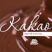 Какао - кулинарные рецепты