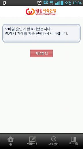 【免費財經App】웰컴저축은행 모바일 승인 서비스-APP點子