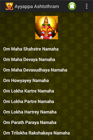玩免費生活APP|下載Ayyappa Ashtothram app不用錢|硬是要APP