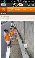 Screenshot of 오늘의유머 (카톡짤방,웹툰,코믹,얼평)-낄낄낄