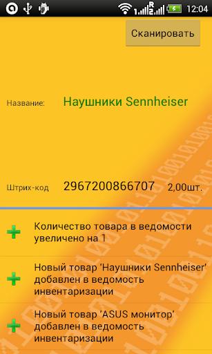 【免費商業App】TorgSoft Demo-APP點子