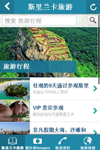 Sri Lanka Travel - 斯里兰卡旅游 screenshot 1