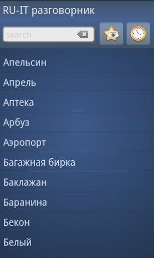 Русско-итальянский разговорн.