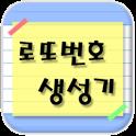 로또 번호 생성기 - 대박 icon