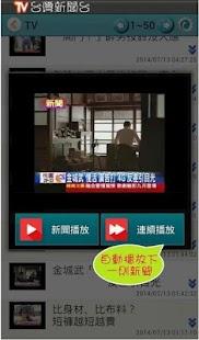 台灣新聞台,支援各大新聞 - náhled