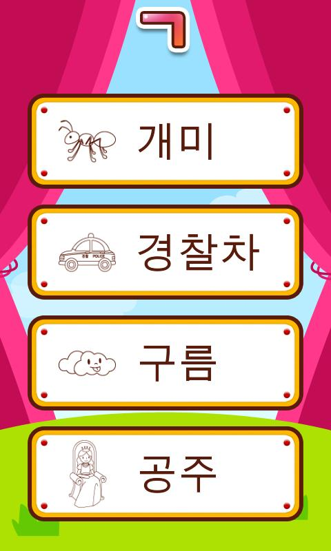 Korean Coloring Book - screenshot
