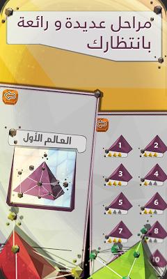 Haram Al Maarifa - screenshot