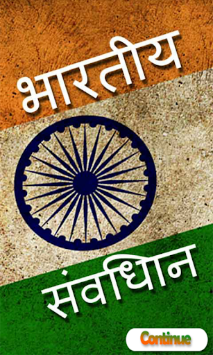 information of india in hindi