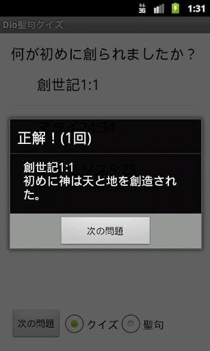 玩免費教育APP|下載Dio聖句クイズ app不用錢|硬是要APP