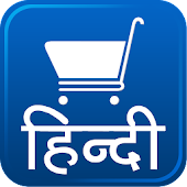 Hindi Grocery Shopping List