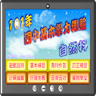 國中基測自然科101 icon