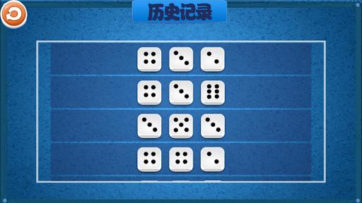 【免費博奕App】全民骰宝-APP點子